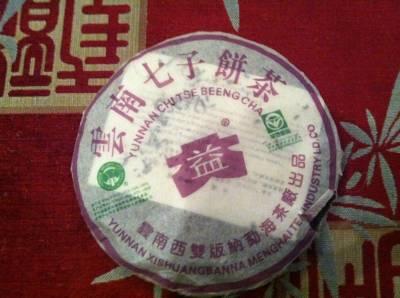 Пуэр Yunnan Chitsu Pingcha 15 лет выдержки в блине
